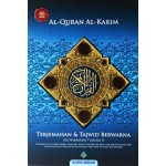 AL-QURAN AL KARIM AL-HARAMAIN