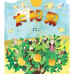 太阳果——欢乐屋图画书2