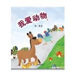 《我爱阅读》系列2 - 我爱动物 2