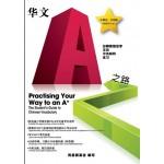 小学5-6年级华文A*之路分辨常用汉字 / Primary 5 and 6 Practising Your Way to an A★