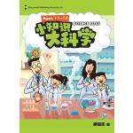 Upper Block Science Bites (Chinese) 小知识大科学 (Age 11 -12)