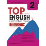 Primary 2 Top English Examination Papers