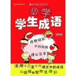 Essential Chinese Idioms for Students