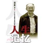 人生记忆:一个华文教学者的回忆