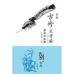 首届方修文学奖获奖作品集小说卷上册:《告别的年代》