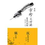 首届方修文学奖获奖作品集 散文卷 (上册) (方修文学奖作品集)