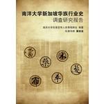 南洋大学新加坡华族行业史调查研究报告