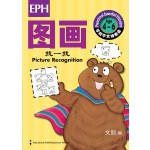 Preschool Essential Vitamin : Picture Recognition