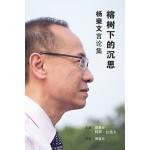 榕树下的沉思——杨荣文言论集