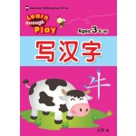 Learn Through Play:写汉字-2ED
