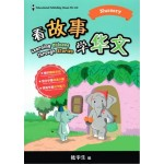 NURSERY LEARNING CHINESE THROUGH STORIES