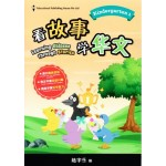K1 LEARNING CHINESE THROUGH STORIES