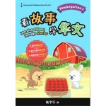 K2 LEARNING CHINESE THROUGH STORIES