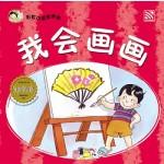 彩虹小读者:我会画画