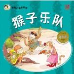 彩虹小读者:猴子乐队