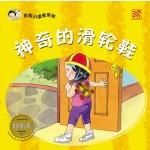彩虹小读者:神奇的滑轮鞋