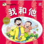 彩虹小读者:我和他