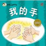 彩虹小读者:我的手