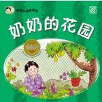 彩虹小读者:奶奶的花园