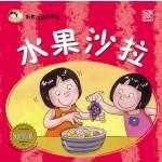 彩虹小读者:水果沙拉