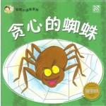 彩虹小读者:贪心的蜘蛛