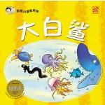 彩虹小读者:大白鲨