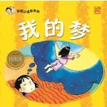 彩虹小读者:我的梦