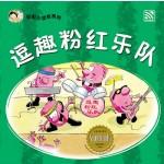 彩虹小读者:逗趣粉红乐队