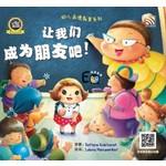 幼儿品德教育系列-让我们成为朋友吧