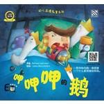 幼儿品德教育系列-呷呷呷的鹅