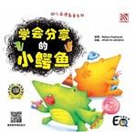 幼儿品德教育系列-学会分享的小鳄鱼