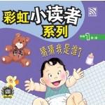 彩虹小读者系列:猜猜我是谁(阶段1 第1册)