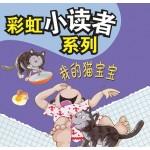 彩虹小读者系列:我的猫宝宝(阶段1 第4册)