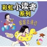 彩虹小读者系列:妮妮去海边(阶段1 第5册)