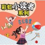 彩虹小读者系列:在公园里(阶段2 第3册)