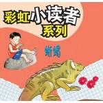 彩虹小读者系列:蜥蜴(阶段2 第4册)
