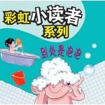 彩虹小读者系列:到处是泡泡(阶段3 第1册)