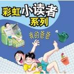 彩虹小读者系列:我的爸爸(阶段4 第1册)