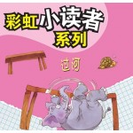 彩虹小读者系列:过河(阶段5 第6册)