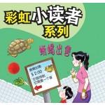 彩虹小读者系列:蜥蜴出售(阶段6 第1册)