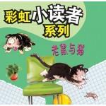 彩虹小读者系列:老鼠与猫(阶段6 第6册)