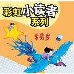 彩虹小读者系列:我的梦(阶段7 第1册)