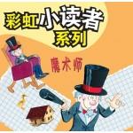 彩虹小读者系列:魔术师(阶段7 第3册)