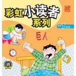 彩虹小读者系列:巨人(阶段7 第6册)