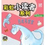 彩虹小读者系列:恐龙与宝宝(阶段8 第6册)