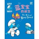 蓝精灵经典故事:蓝宝宝的诞生