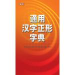 通用汉字正形字典