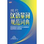 现代汉语量词规范词典