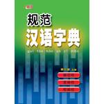 规范汉语字典