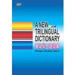英马华三语大词典